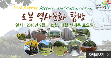 2016 dobong historic and cultural tour 도봉 역사문화 탐방 일시:2016년 9월 ~ 12월, 매월 셋째주 토요일 클릭시 자세히보기- 새창